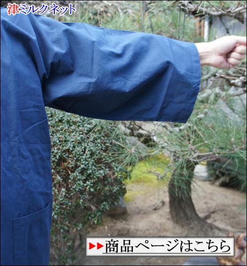 激安作務衣の袖口