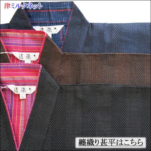 纏織り甚平カラー