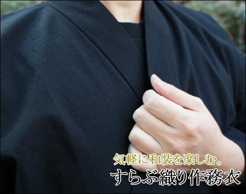 黒の日本製作務衣