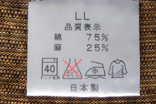 麻の洗濯ラベル