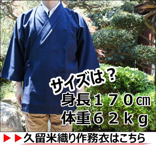 久留米織り作務衣のサイズ