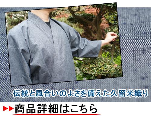 グレー久留米織り作務衣