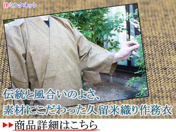 カラシ色の久留米織り作務衣