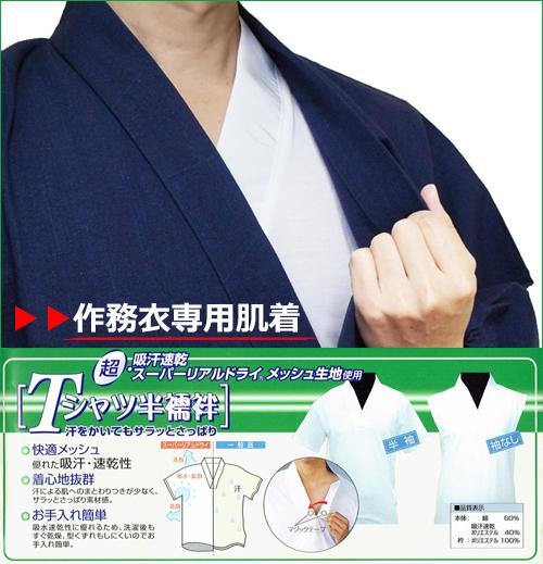 作務衣専用の肌着