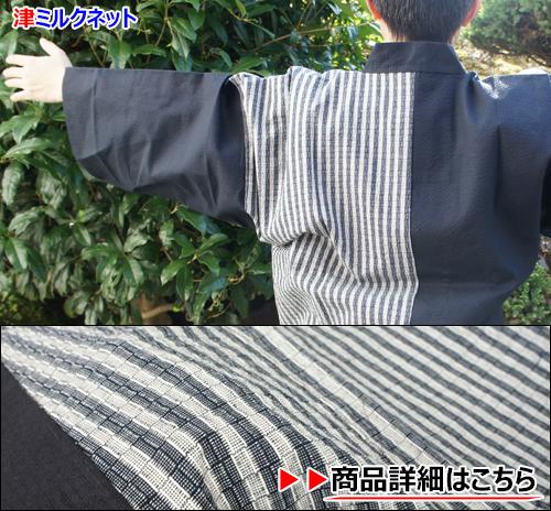 夏用おしゃれデザイン作務衣