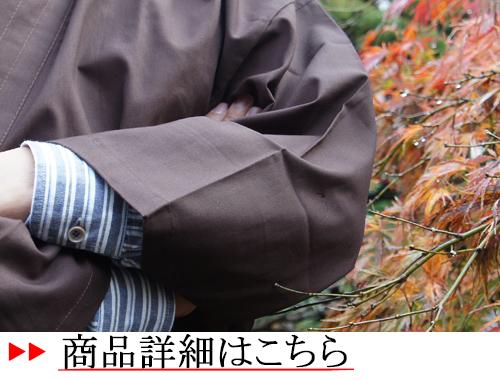 おすすめ作務衣 茶色