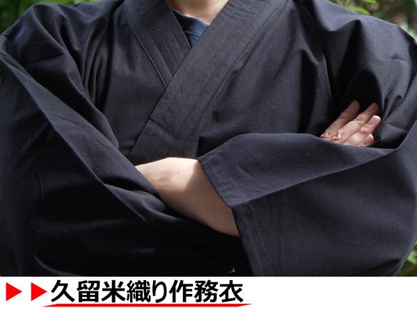 黒の久留米織り作務衣