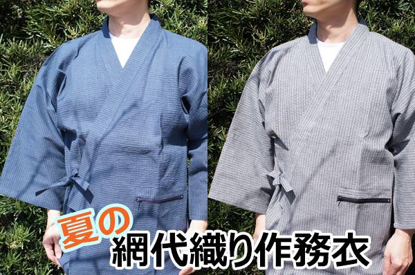 夏の網代織り作務衣