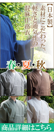 夏用の作務衣と甚平