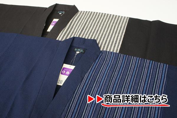 高級デザインしじら織り作務衣