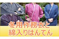 冬用作務衣と綿入り半纏