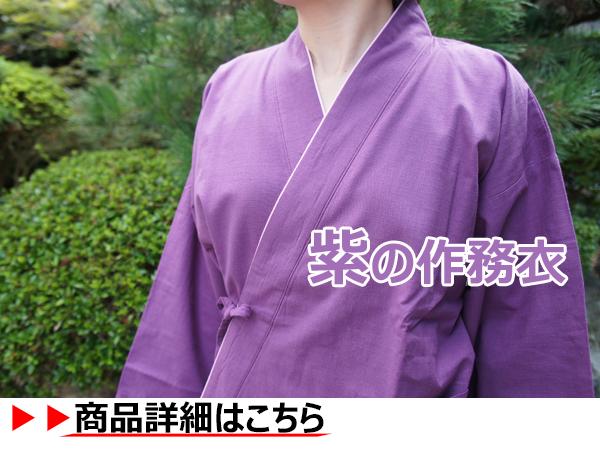 紫の女性用作務衣