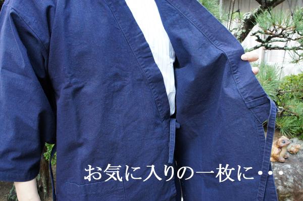 お気に入りの藍染作務衣
