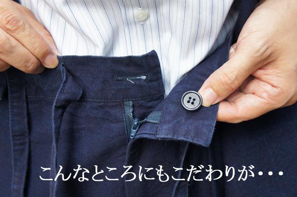 ズボンもこだわる藍染め作務衣