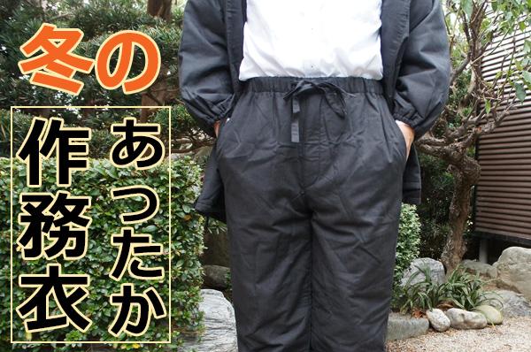 冬のあったかフリース作務衣