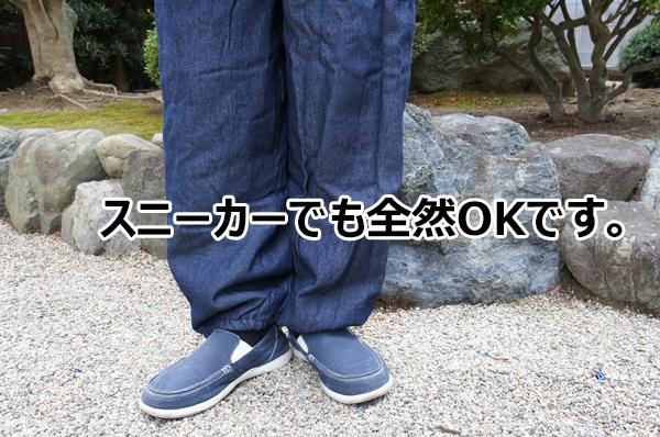 作務衣に似合う靴