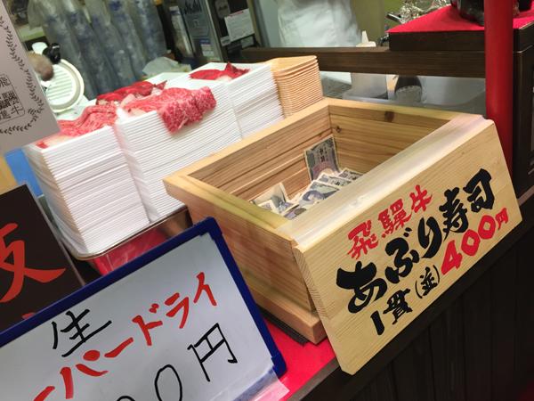 マグロの炙り寿司