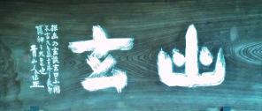 大神神社の板書