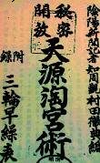 天源淘宮術(資料1)