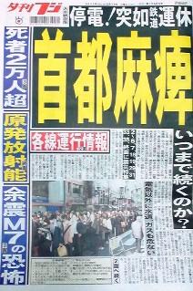 東北関東大震災関連の記事
