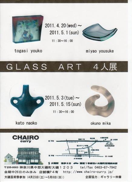 ガラス4人展DM