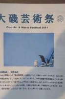 大磯芸術祭パンフ