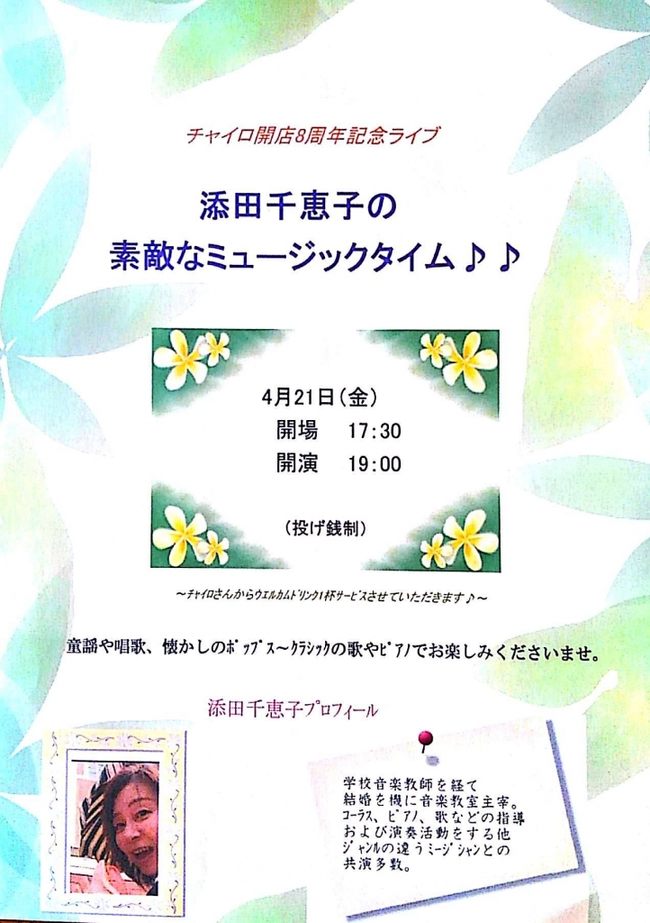 4月ライブ