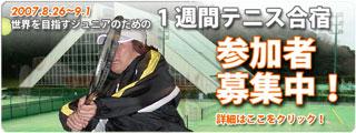 夏休みジュニアテニスイベント「世界を目指すジュニアのための1週間合宿」、田口亮太