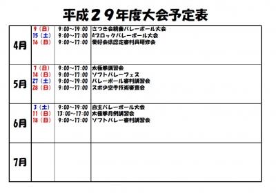 H29大会予定4月