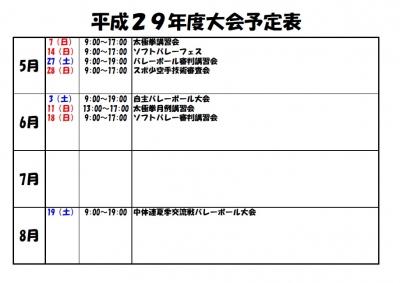 H29大会予定5月