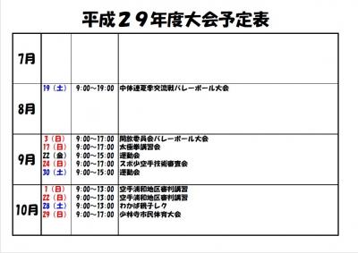 H29大会予定7月