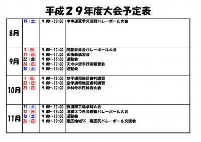 H29大会予定8月