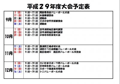 H29大会予定9月