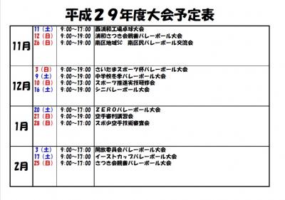 H29大会予定11月