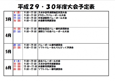 H30大会予定3月