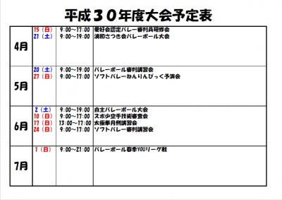 H30大会予定4月