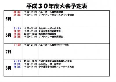 H30大会予定5月