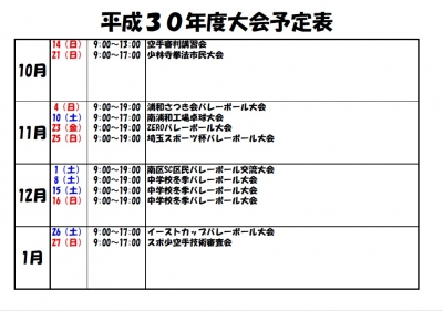 H30大会予定10月