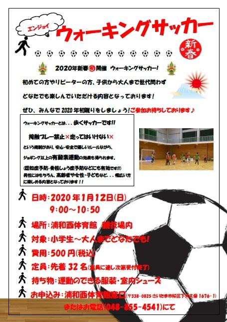 ウォーキングサッカー2020年1月