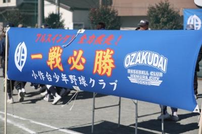 20170219西多摩vs吉野_170225_0249.jpg