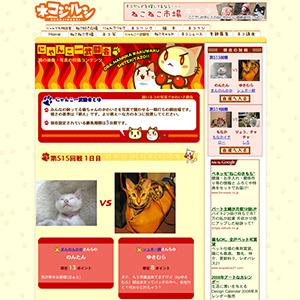 ベンガルゆきむら / にゃんこイチ武道会