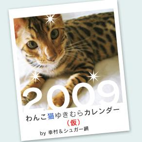 わんこ猫ゆきむらぶろぐ / 2009年度ゆきむらカレンダー