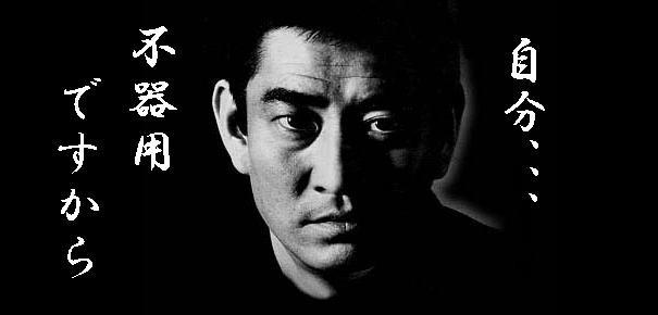 不器用な男・高倉健の魅力 - NAVER まとめ