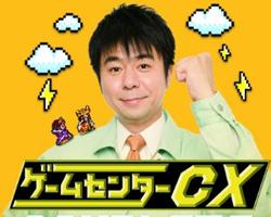 ゲームセンターCX - フジテレビONE/TWO/NEXT(ワ …
