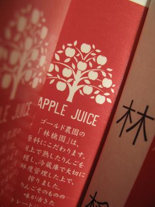 リンゴジュース01