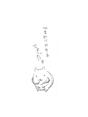 ポッキーちゃん03