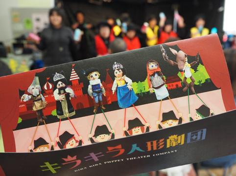 キラキラ人形劇団03