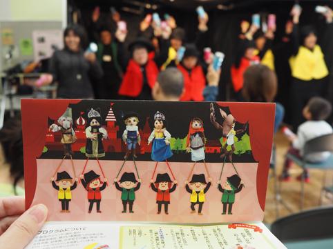 キラキラ人形劇団04