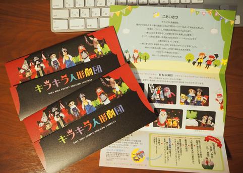 キラキラ人形劇団05
