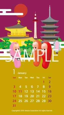 たらこキユーピー待受カレンダー1&2